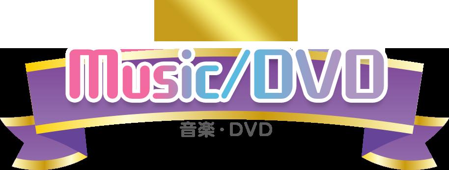 Music/DVD
