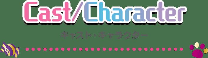 Cast/Chracter