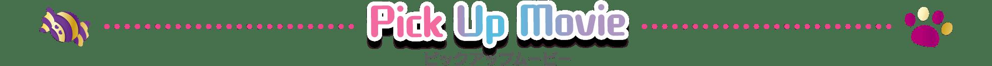 PickUpMovie