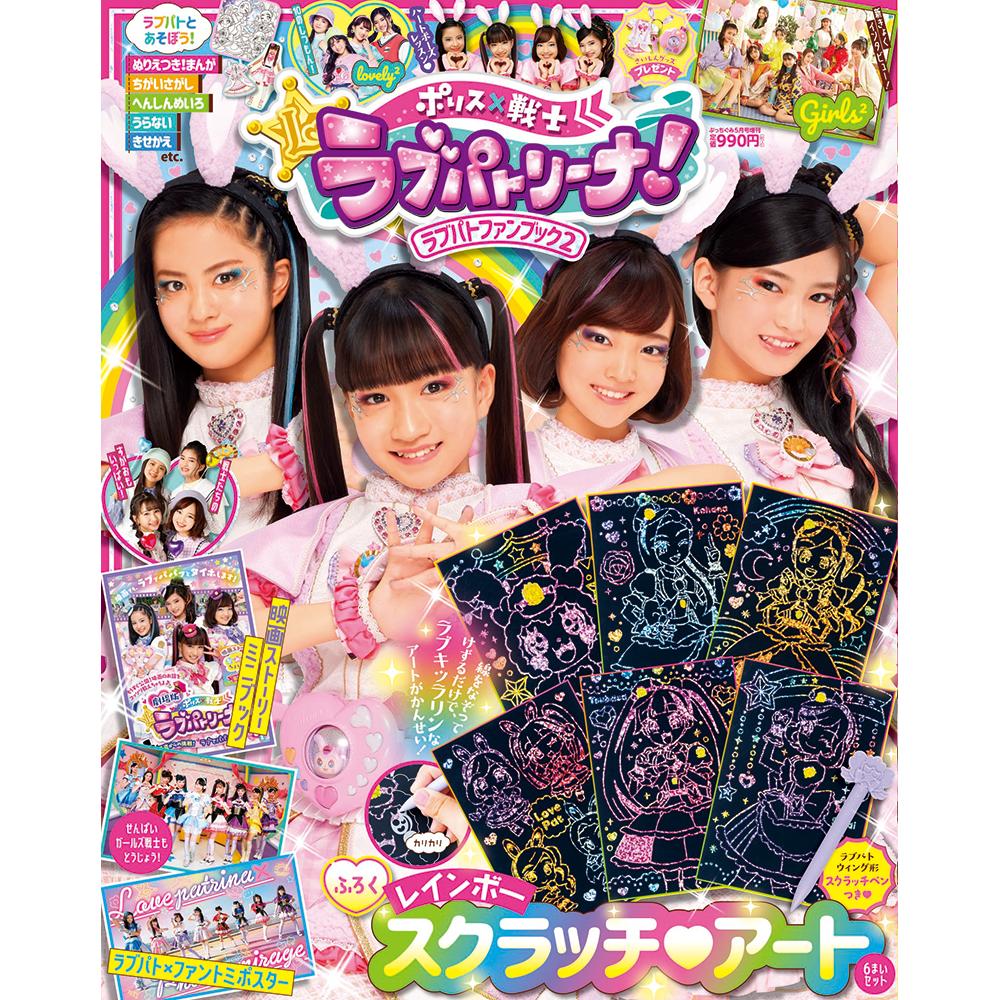 ぷっちぐみ5月号増刊『ラブパトファンブック2』